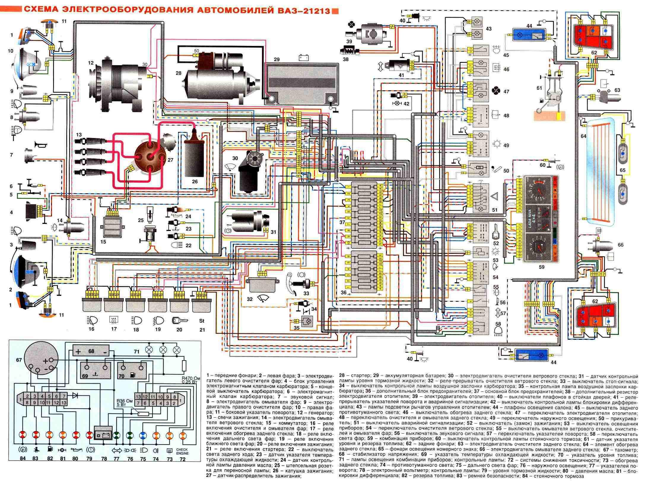 Скачать Схема электрооборудования автомобиля ВАЗ 21213.